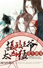 Rebirth of the Tyrant's Pet: Regent Prince is too Fierce (Volume 1) by Angels_Wings_Welou