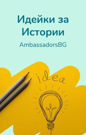 Идейки за Истории by AmbassadorsBG