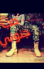 حب جنوني by sosanlaith90