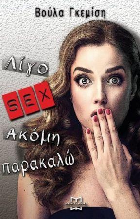 λεσβίες παράδεισος σεξ
