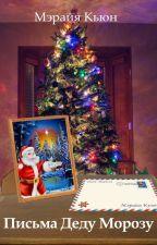 Письма Деду Морозу by Mariah_Coon