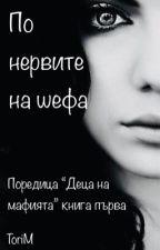 По нервите на шефа  by vikistoyanova