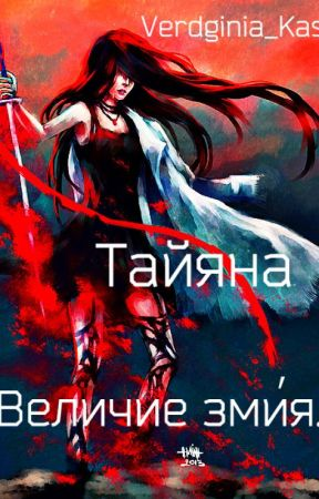 "Тайяна. ""Величие змия"" by Verdginia_Kast"