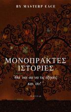 Μονόπρακτες Ιστορίες by masterp-eace