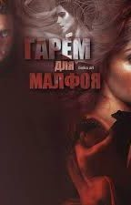 Гарем для Малфоя 2. Испытание судьбы... by KaterynaZiniak
