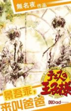 Keigo ngoan, đến kêu ba ba [Võng vương đồng nhân] by stephanienguyen94