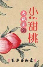 [HOÀN] Đại thợ rèn tiểu mật đào - Đông Phương Ngọc Như Ý by minhhang2396xyz