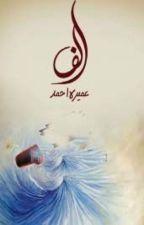 Alif Novel Episode 05 by Umera Ahmed by muzamil4z