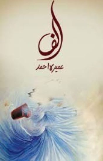 Alif Novel Episode 05 by Umera Ahmed
