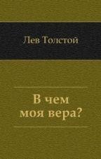 В чем моя вера?Лев Николаевич Толстой by Holden7