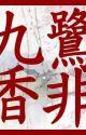 Tổng hợp Ngoại Truyện trong các tác phẩm của Cửu Lộ Phi Hương by JiuLuFeiXiang