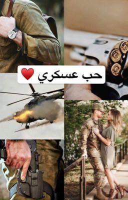 خواطر تويتر حبيبي عسكري