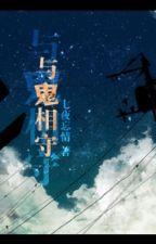 Dữ quỷ tương thủ - Thất Dạ Vong Tình by hanxiayue2012