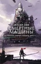 Смертные машины (Хроники хищных городов. Книга 1) by seryaginaanast