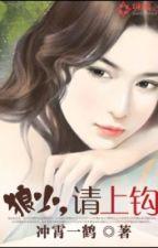 Sói thiếu, thỉnh mắc câu - Trùng Tiêu Nhất Hạc (nothing_nhh cv) Hiện đại by Anhi1812