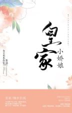 [Cổ Đại] Hoàng gia tiểu kiều nương (Hoàn) - Nữ Vương Bất Tại Gia by windbaongoc