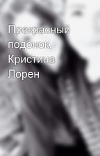 Прекрасный подонок. Кристина Лорен by vladimirelantsev