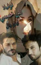 من حبيبي by hagaresmaail