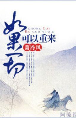Đọc truyện Tiến kích đích thiếu cốc chủ - Tiêu Linh Phong