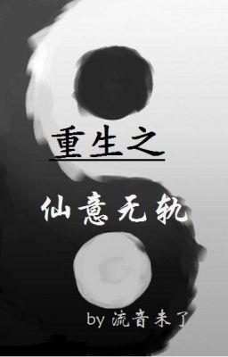 Đọc truyện [BHTT][QT] Trọng sinh chi tiên ý vô quỹ - Lưu Âm Vị Liễu