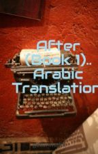After (Book 1).. Arabic Translation. by getonmalik