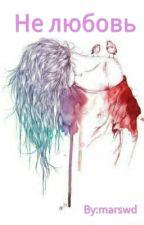 Не любовь by marswd