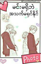မင္းမ႐ွိဘဲအသက္မ႐ွင္ႏိူင္❤💛💚💙 by YoonMeeMeeKyaw3
