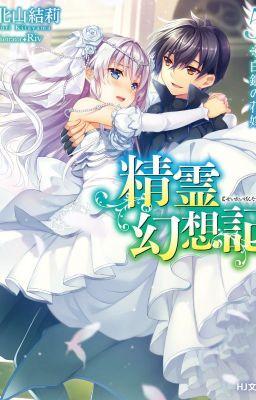 Đọc truyện seirei gensouki