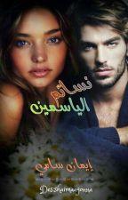 نوفيلا/نسائم الياسمين by EmanSamy075
