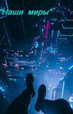 Наши миры by Shizik14
