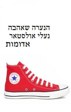 הנערה שאהבה נעלי אולסטאר אדומות by jeromkz