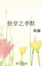 Nhanh xuyên chi Quý Mặc - Minh Tranh by chucongconvert