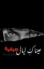 أريدك لي by zhoor_alshekh2