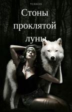 Стоны проклятой луны by Yukkos