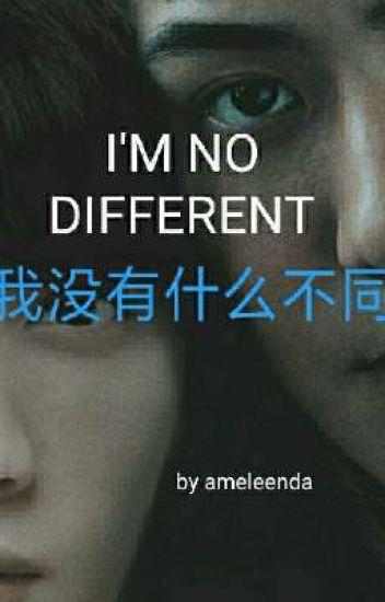 我没有什么不同