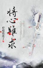 Vị Công Tử Này, Bản Tướng Quân Bao (Edit) by ngungbitch