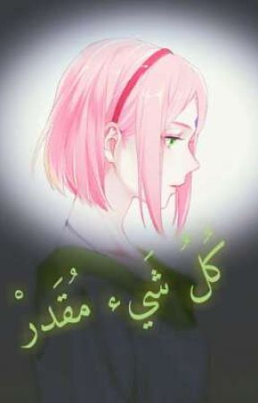 كلمات واللي وله عليك شيسوي