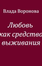 Любовь как средство выживания by Vlada_Voronova