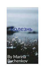 Болезнь by MarynaBychenkova