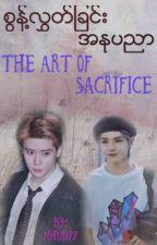 စြန္႔လႊတ္ျခင္းအႏုပညာ (The Art of Sacrifice) by mhuu99