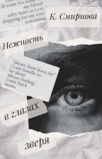 Нежность в глазах зверя. #Wattys2016 by Kseniya26041998
