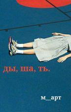 ды, ша, ть. by m__art
