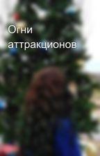 Огни аттракционов by Miroslava_Yartseva