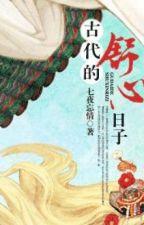Cổ Đại Thư Thái Ngày - Xuyên không - Điền văn - Full by hanachan89