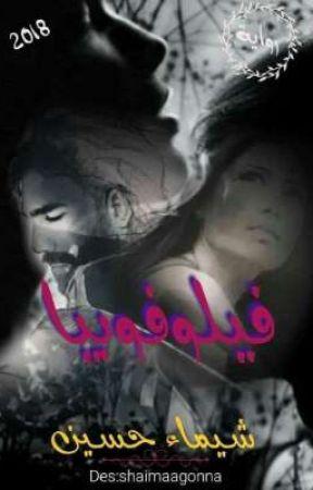 فيلوفوبيا by RehabKhaled107