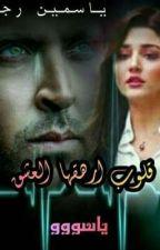 قلوب ارهقها العشق by YasmineRagab8
