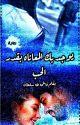 يوجد بك المعاناه بقدر الحب  by FatmaSultan947