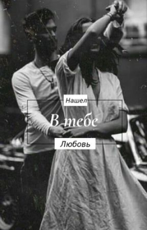 «Богатая» любовь  by cabello2002