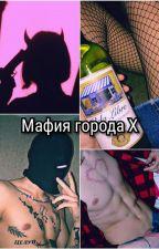 🔪Мафия Города X🔪 by Milisaveta