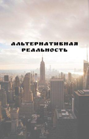 Альтернативная реальность by Lonellyroadsi